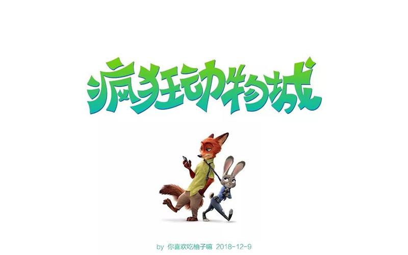 动物世界!20款疯狂动物城字体设计