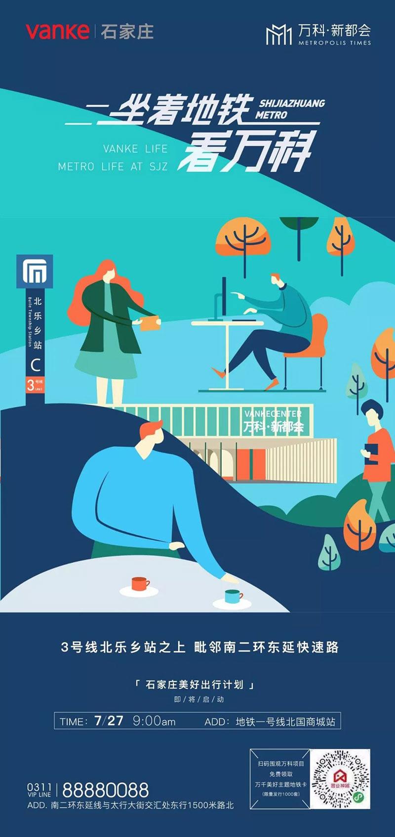 20款优质的vanke插画营销海报设计