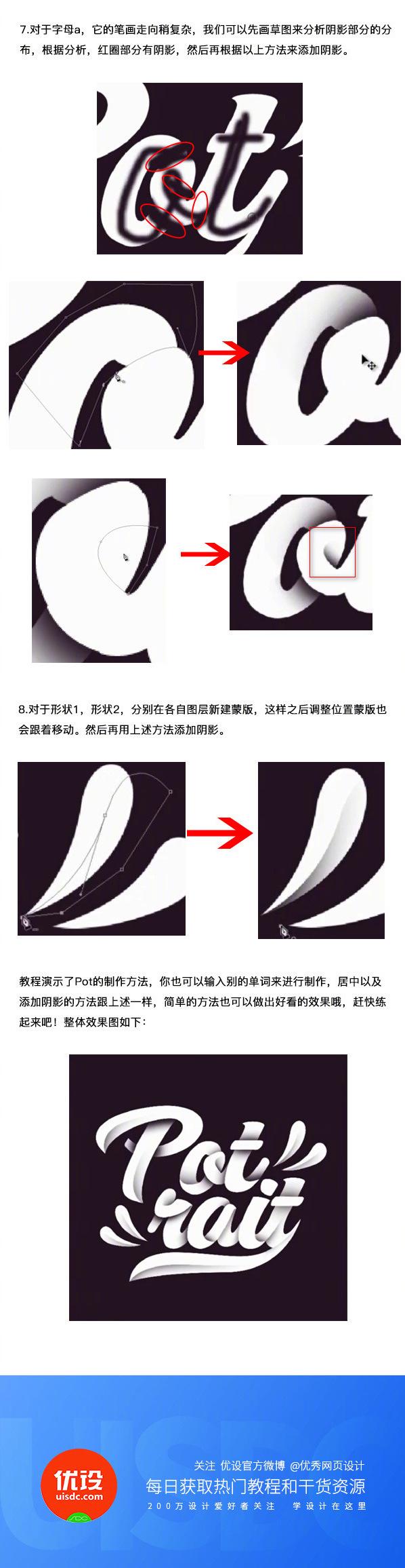 PS基础教程!教你用8步做出一款简单阴影字效(含素材)