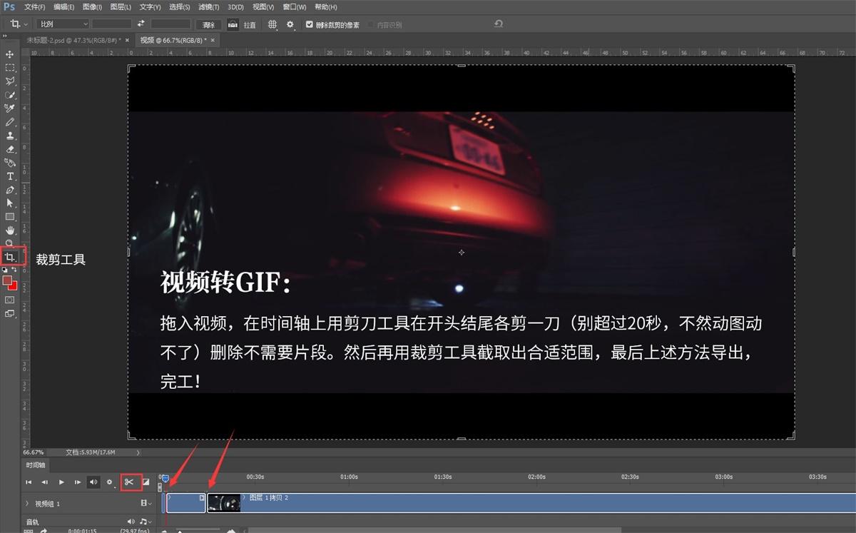 Photoshop动图尺寸修改与视频转GIF