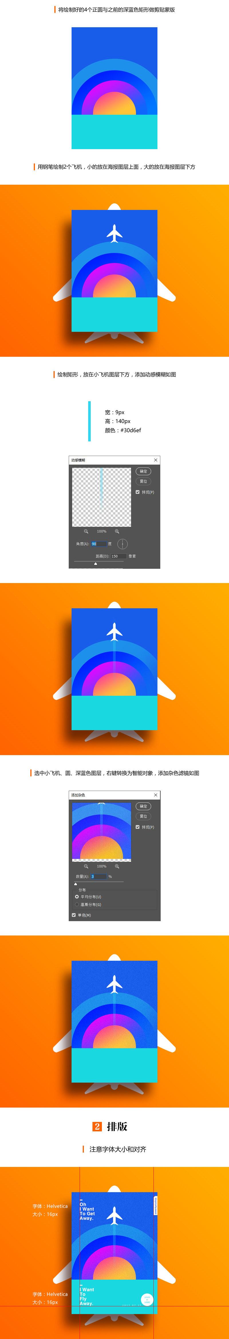 配色海报!制作橙黄+宝蓝互补配色海报