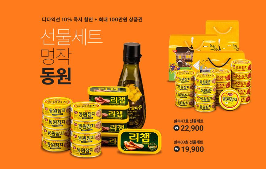 20个韩国Emart超市Banner设计