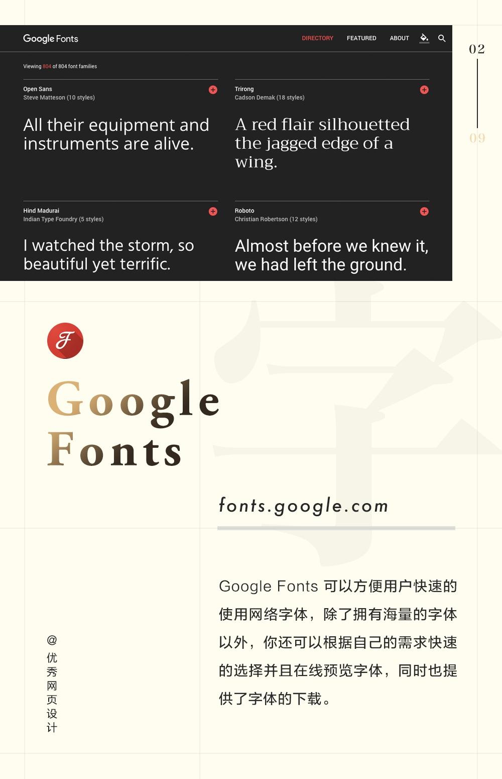 有了这9个网站!轻松获取免费精品英文字体
