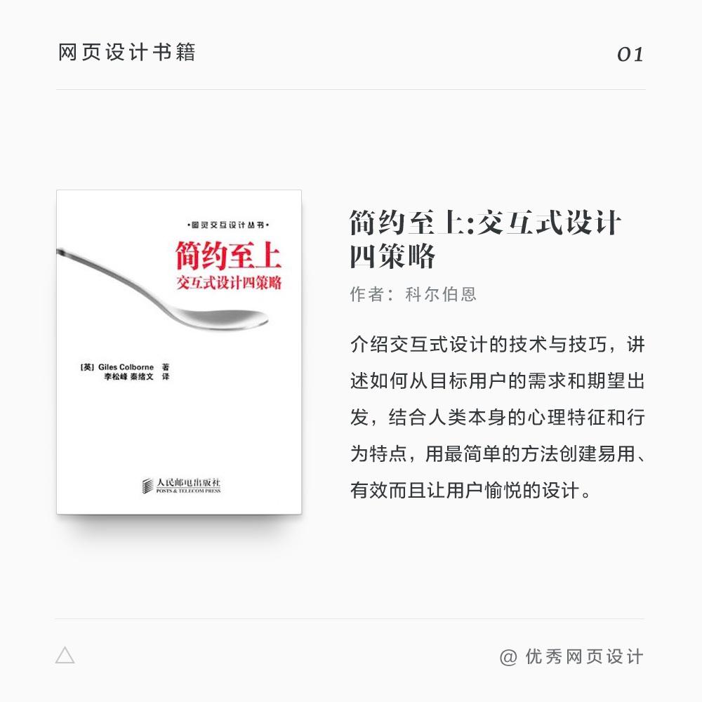 网页设计师不可错过的9本书籍