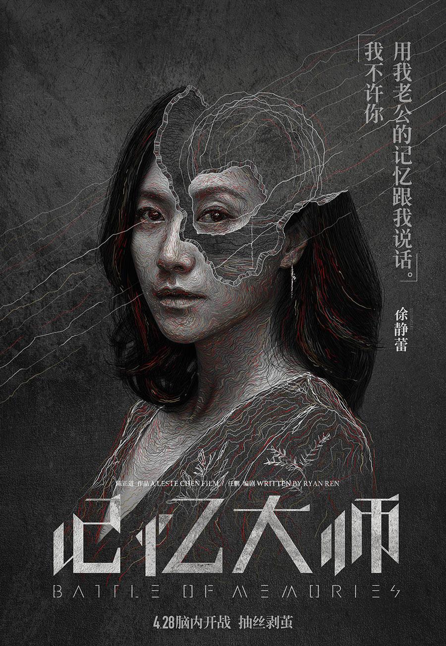 《记忆大师》正式版+角色版海报