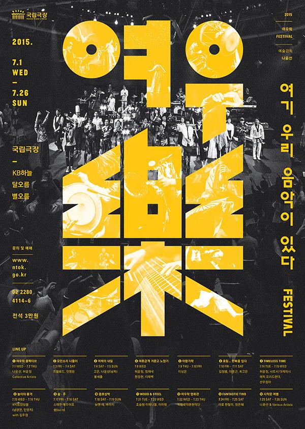 18个充满设计感的韩国字体海报灵感