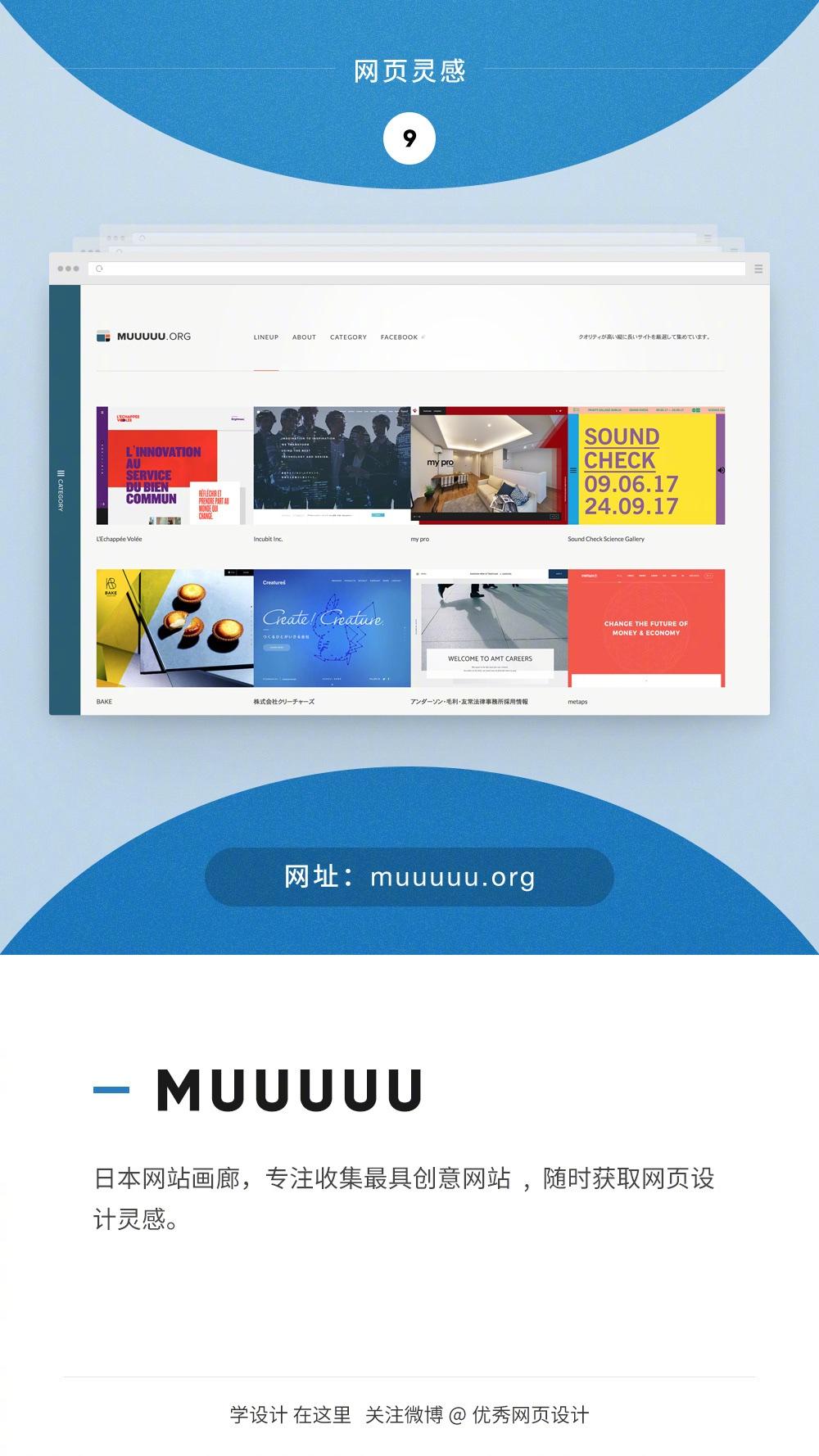 9个网站!带你轻松获取网页设计灵感