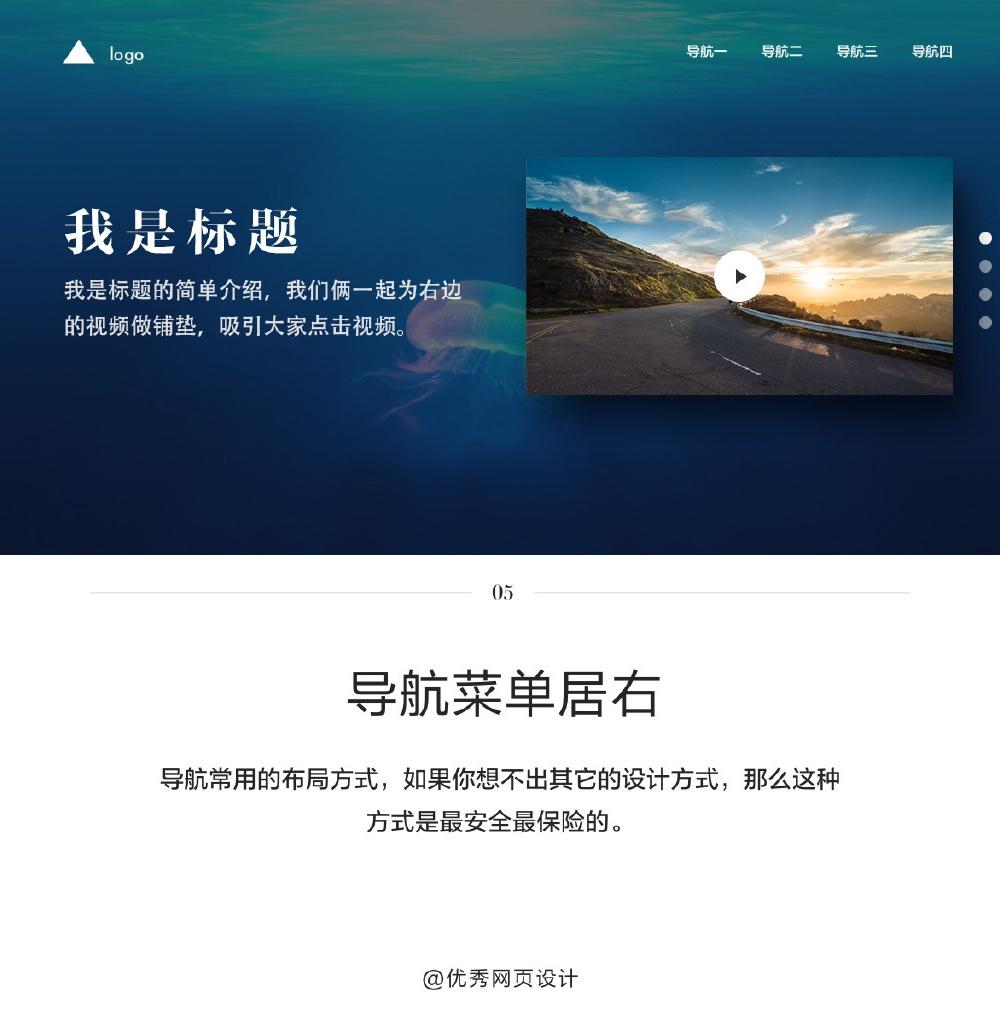 网页首屏Banner设计中的9个小技巧