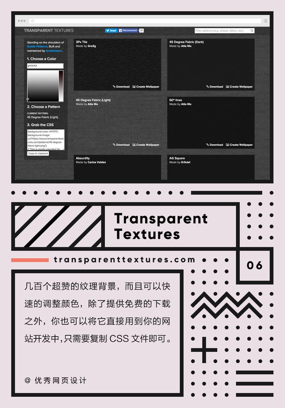 网址:transparenttextures.com
