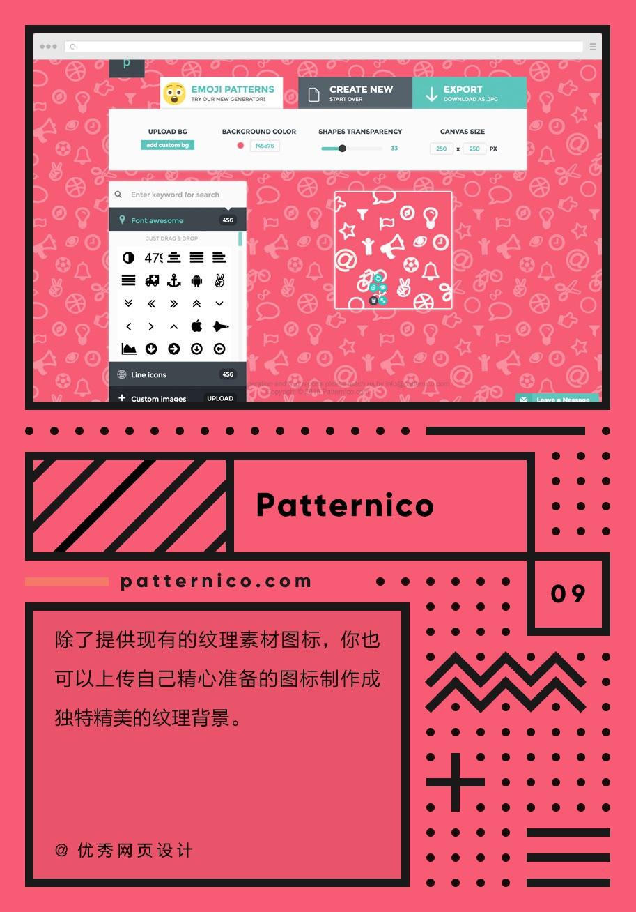 网址:patternico.com