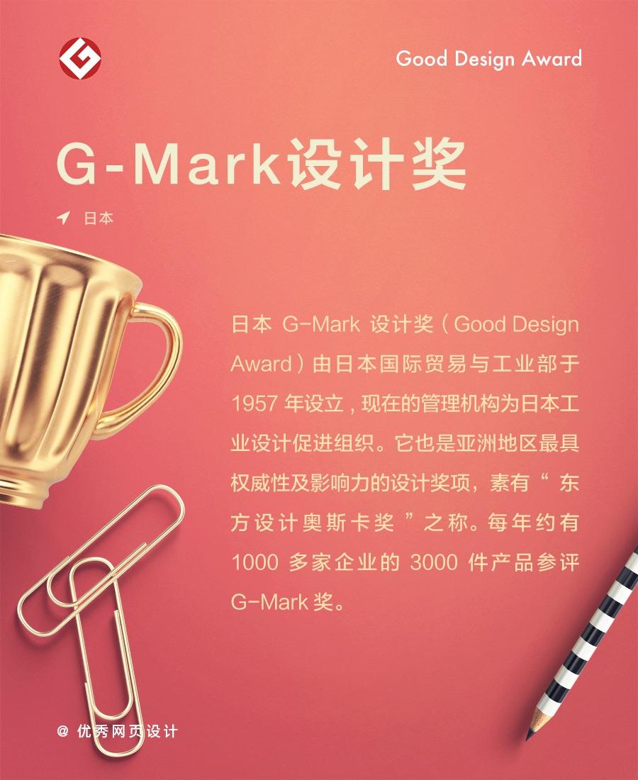 全球9个最具影响力的设计奖项!
