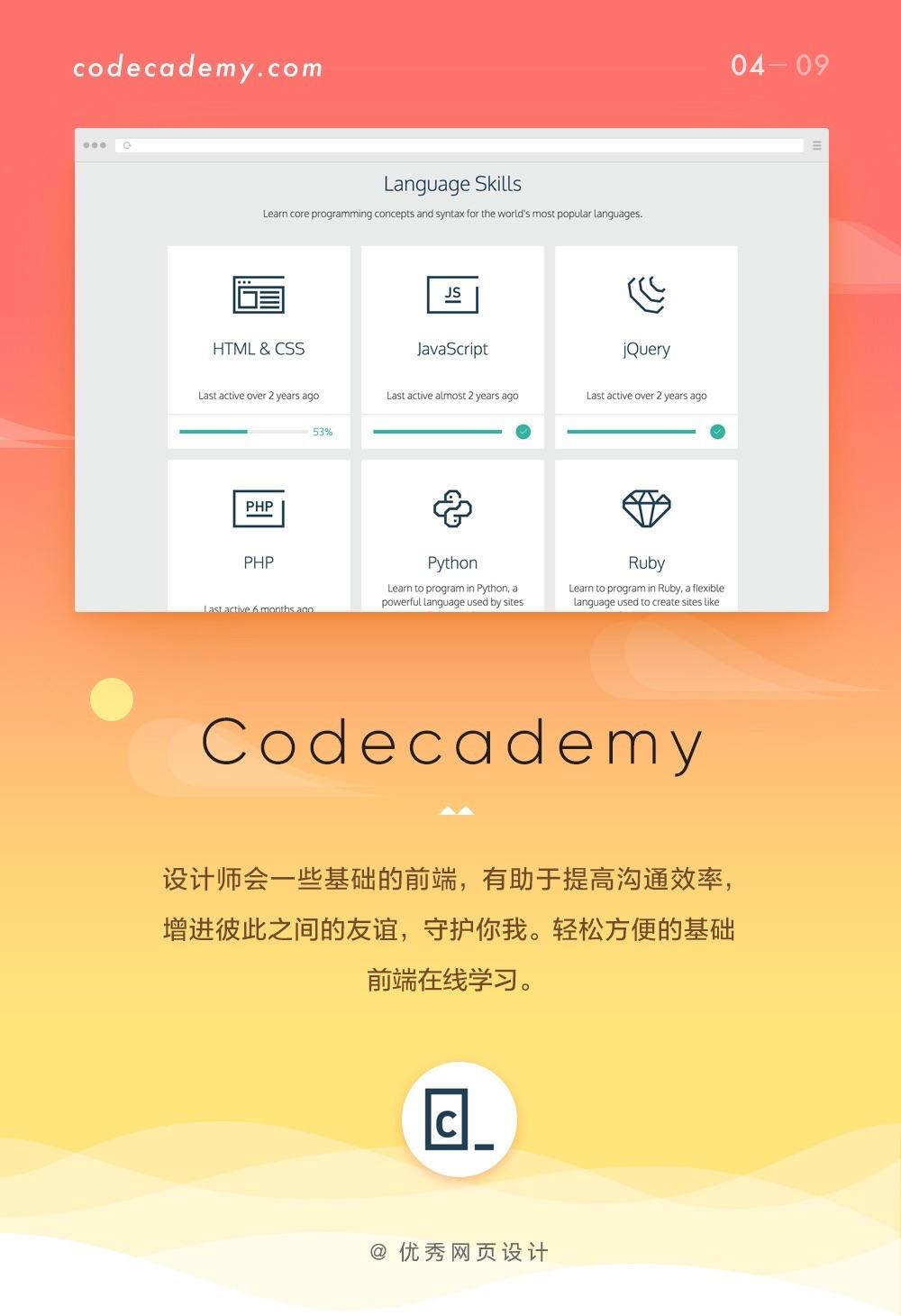 有了这9个网站!轻松在线学习设计