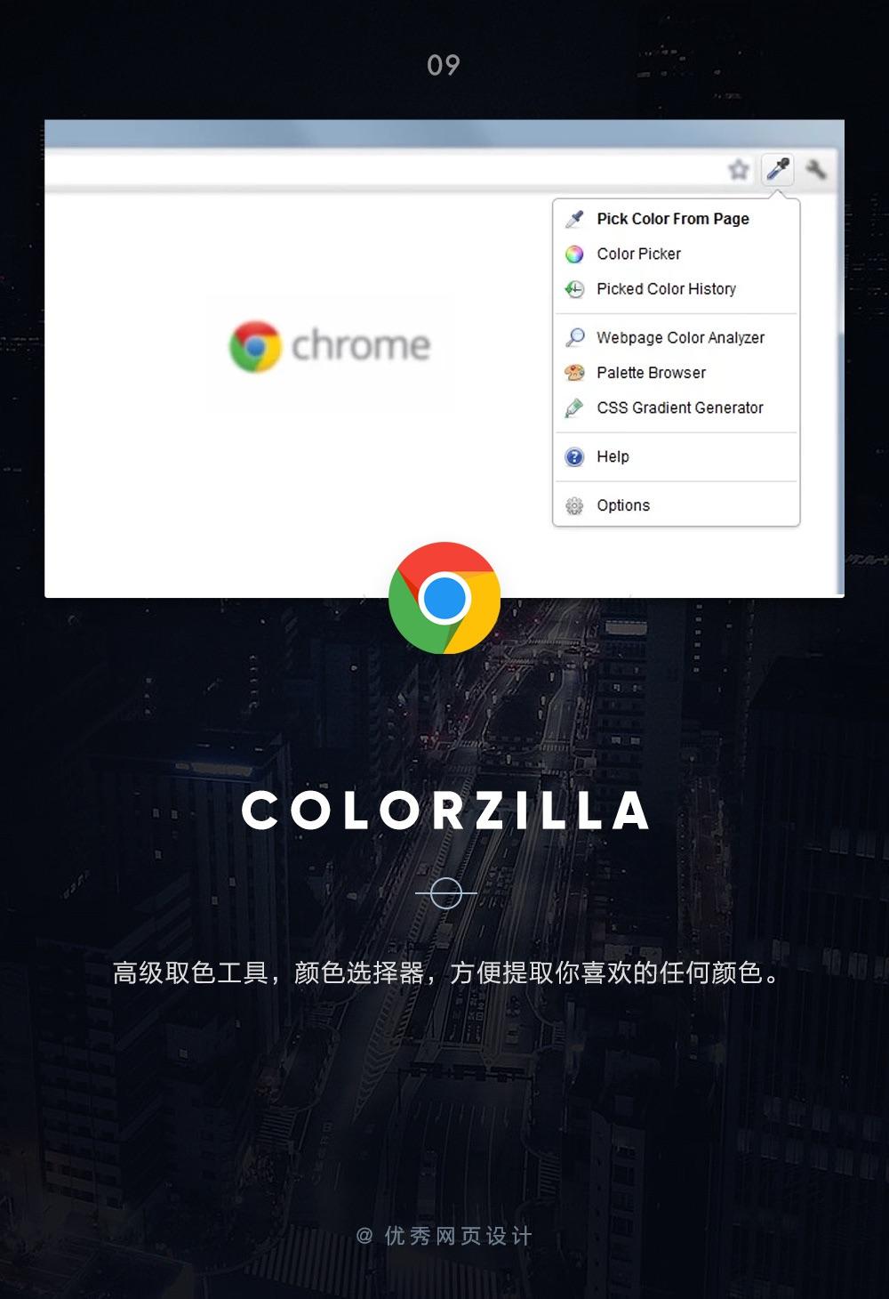 9个设计师必备的Chrome插件!