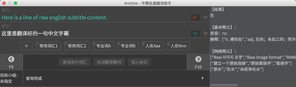 Arctime知识树!No.12 如何进行字幕翻译