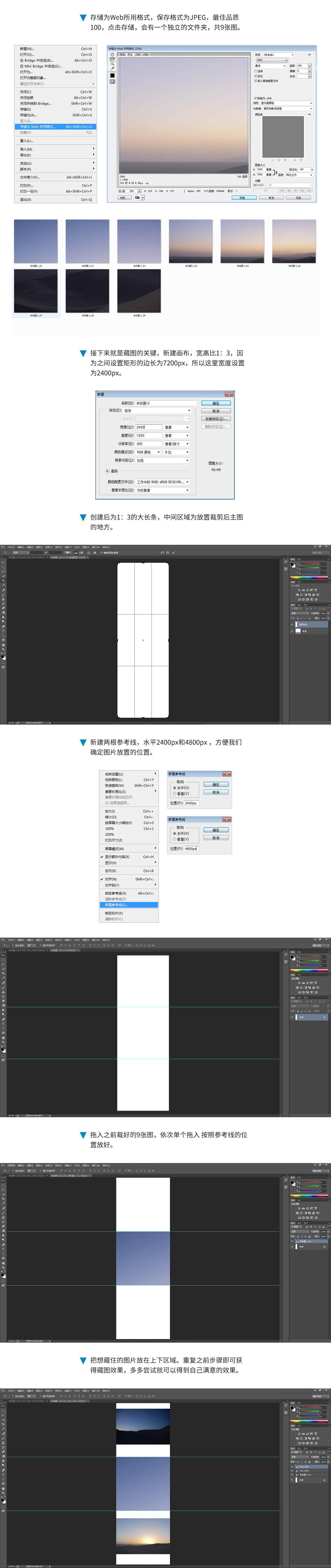 PS教程!解密微博九宫格藏图