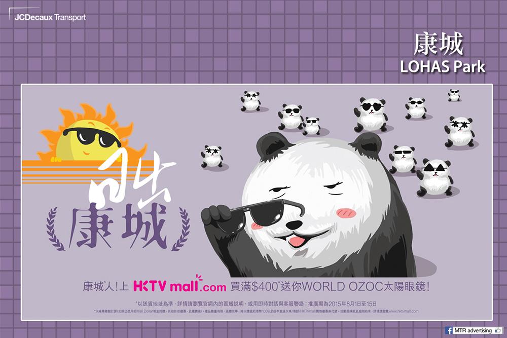 20个HKTV Mall手绘地铁宣传Banner