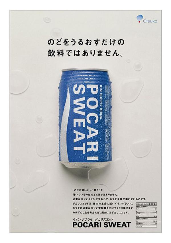 一瓶饮料的Banner也有这么多做法?
