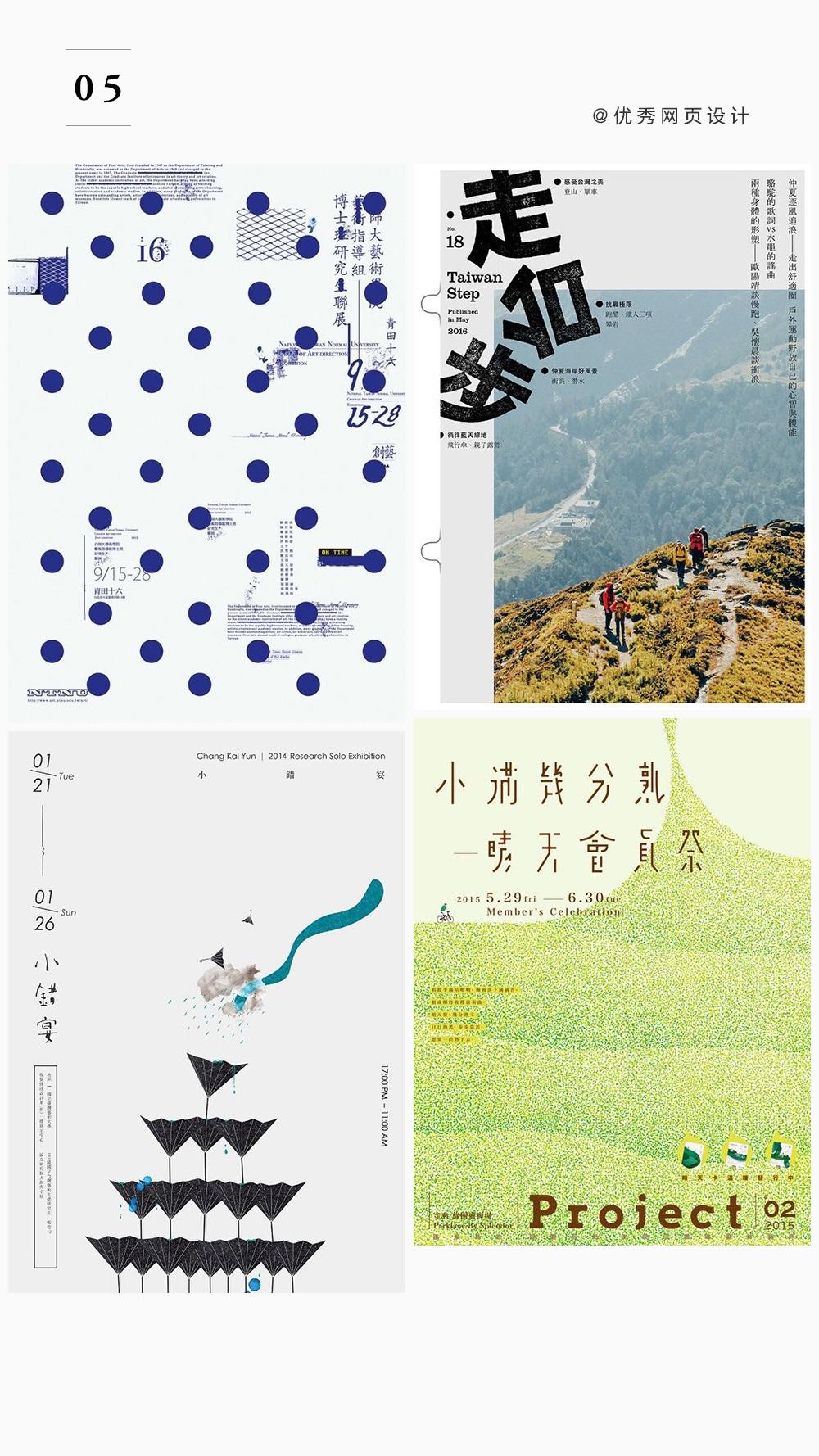 你想要的中文海报设计来了!