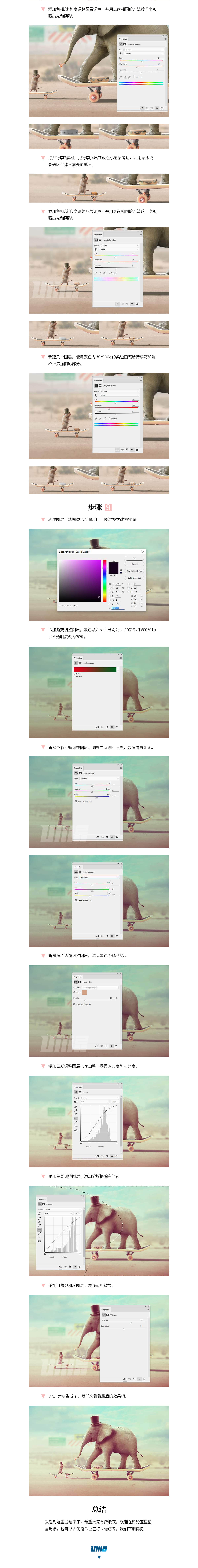 PS教程!合成小鼠与大象童趣场景