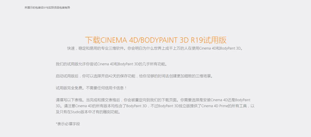 Cinema 4D R19最新版官方试用版下载