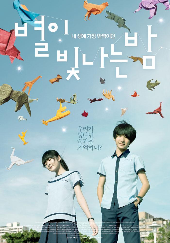 文艺清新!16个韩国电影海报设计