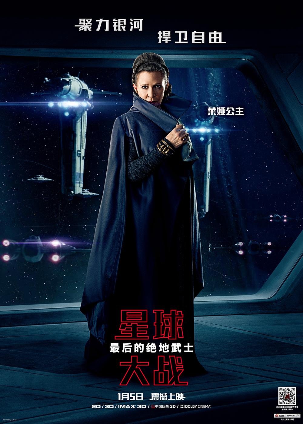 电影《星球大战8》正式版+角色版海报
