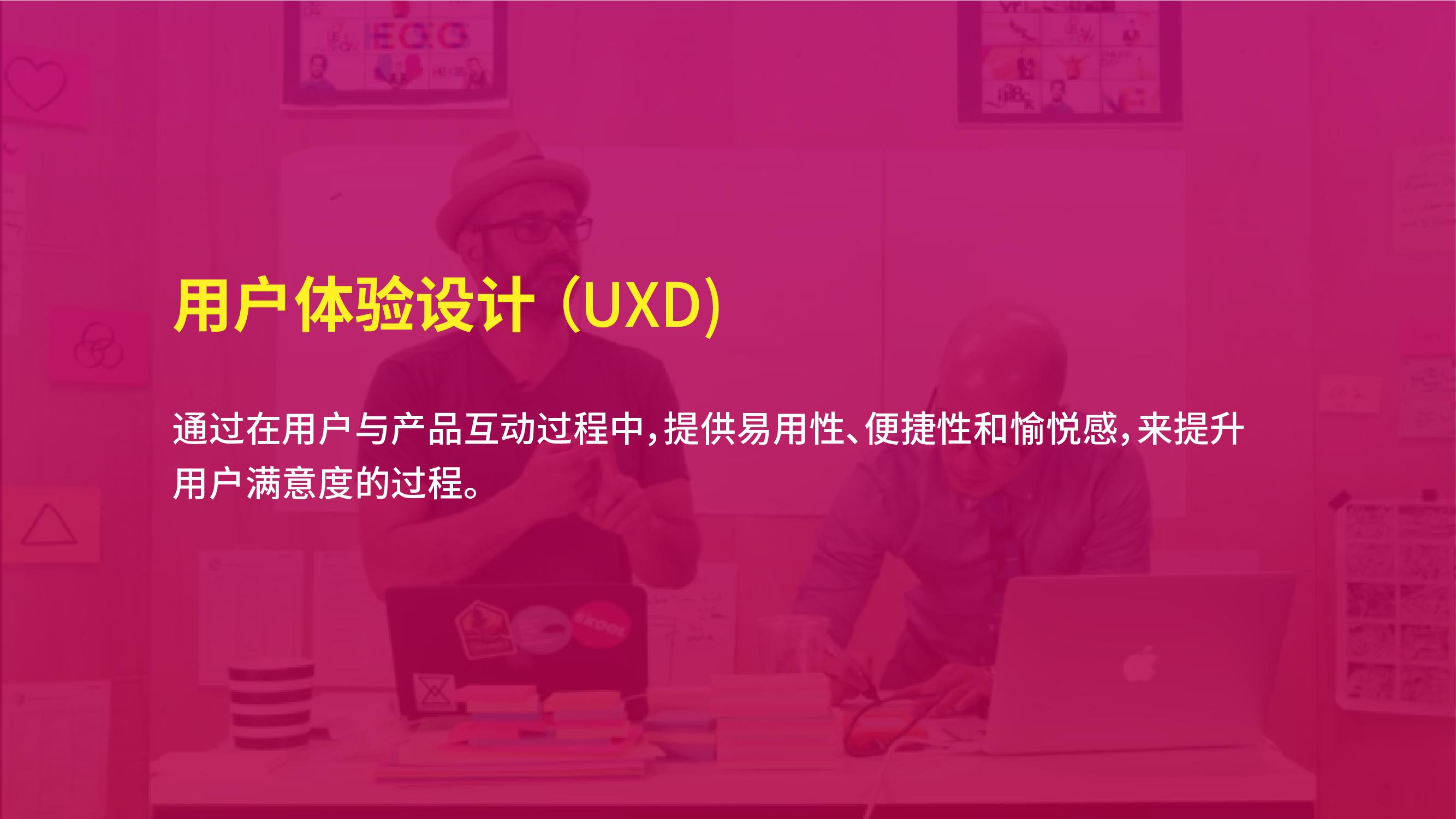 网页设计与用户体验!用户体验设计的定义&过程
