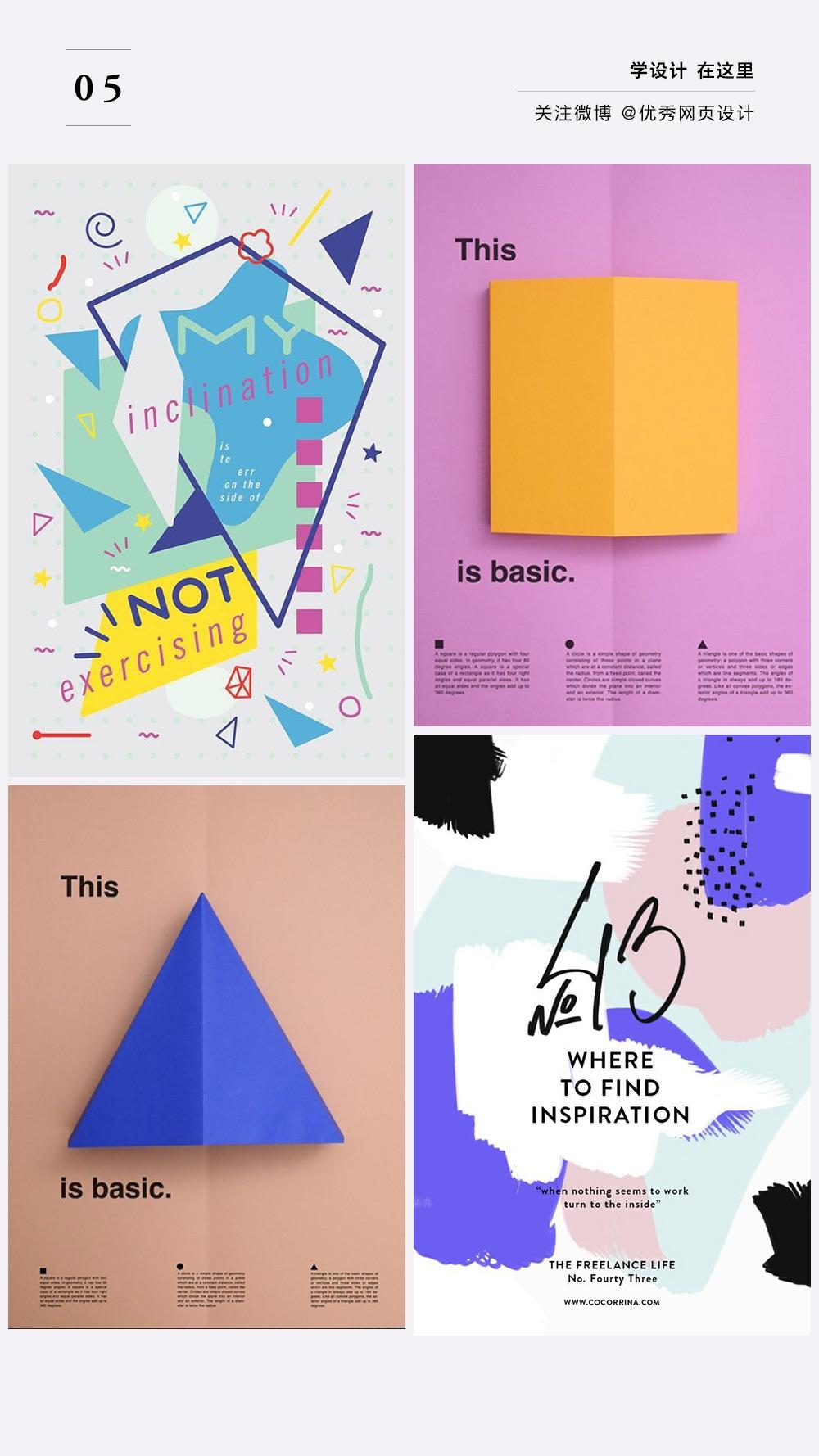 配色玩法!如何正确的运用色块拼贴?