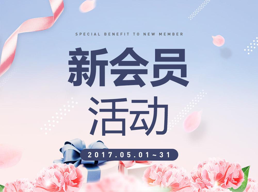韩国电商教你做好活动Banner!