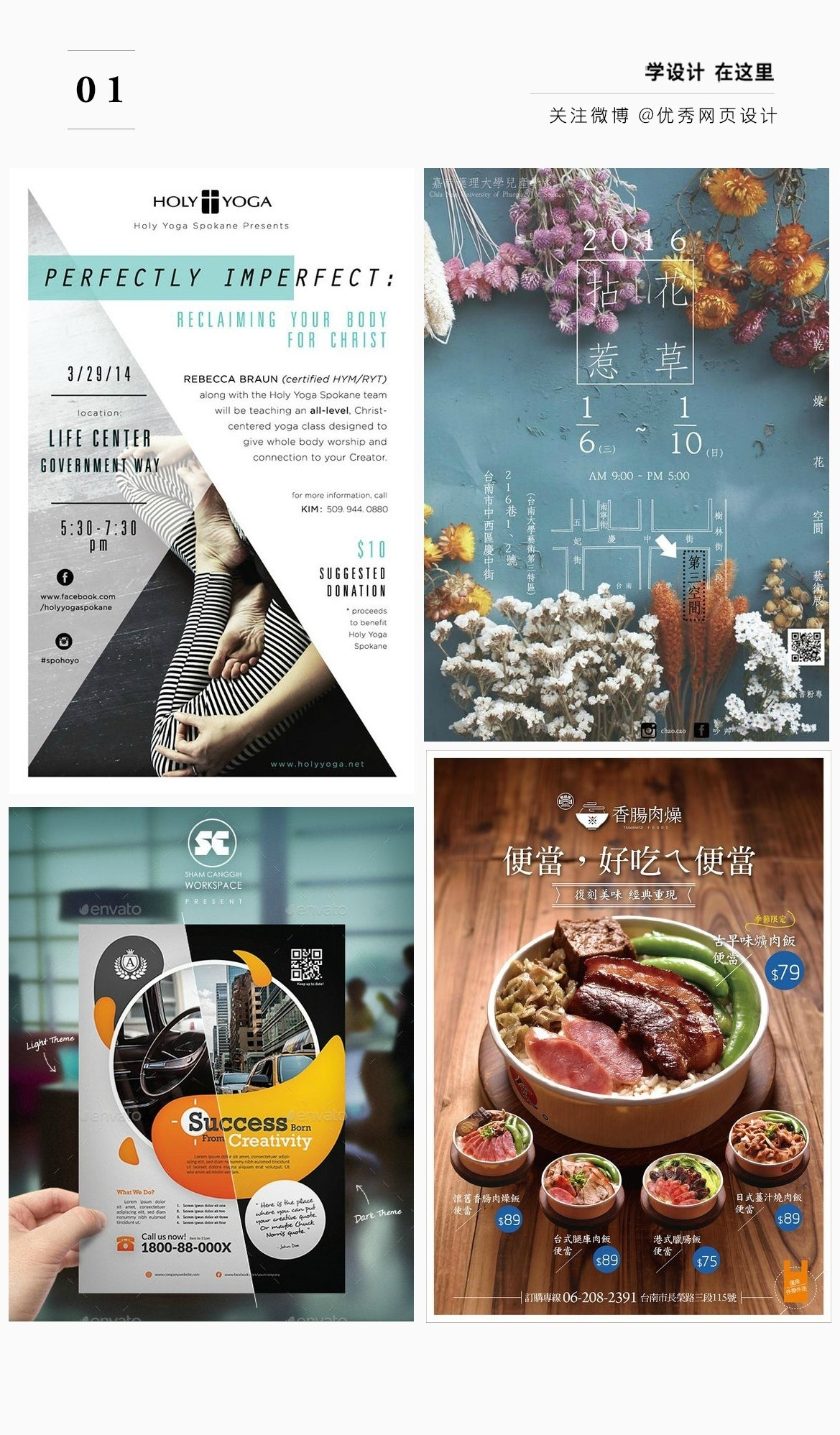 宣传单海报的几十种设计方式