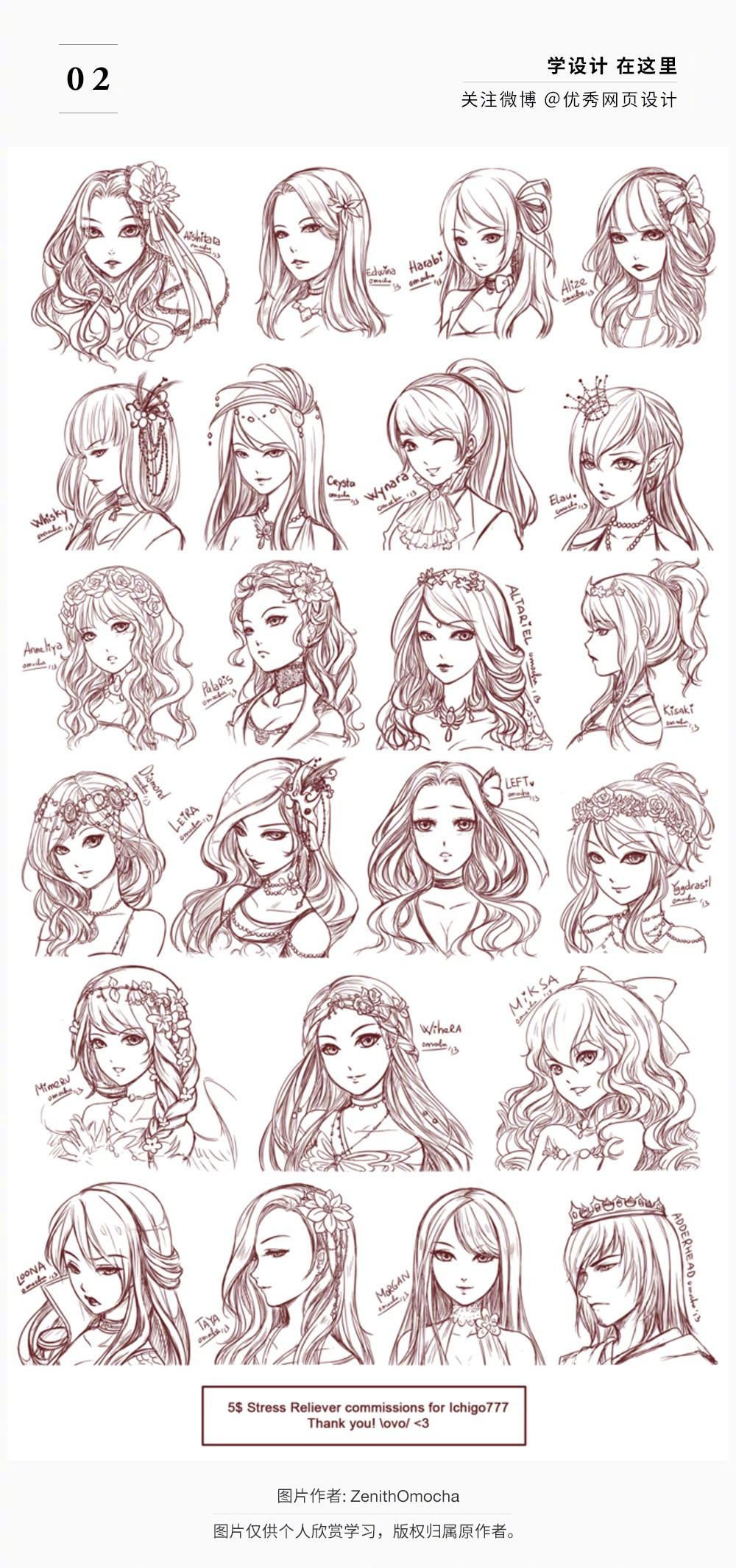 几百个精美发型的手绘表现形式