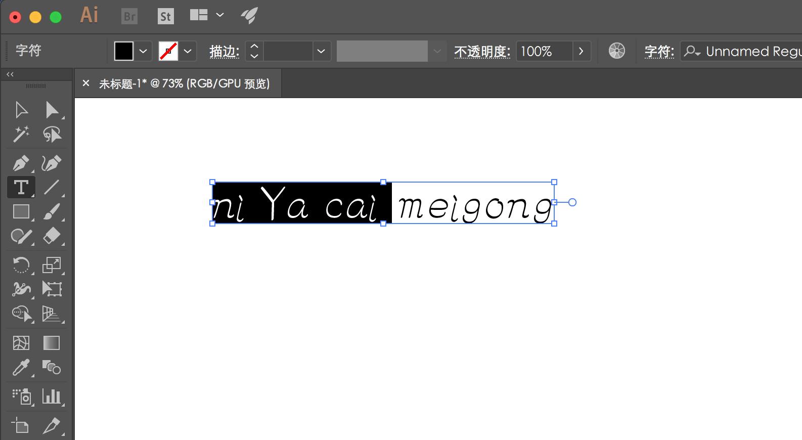 设计神器 Fontlab!手残党也能自己DIY字体