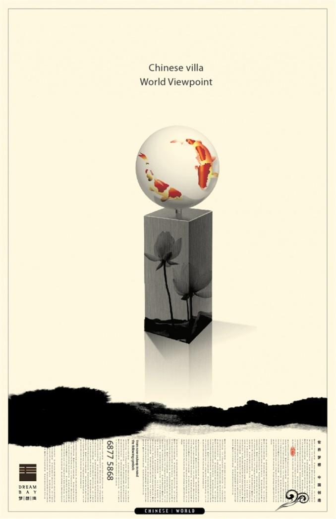 15款各具风格的房地产海报