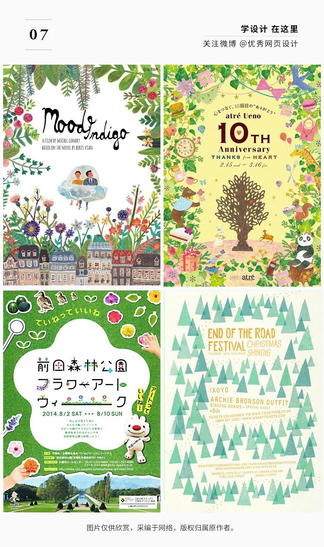 插画海报中森林的正确使用方式