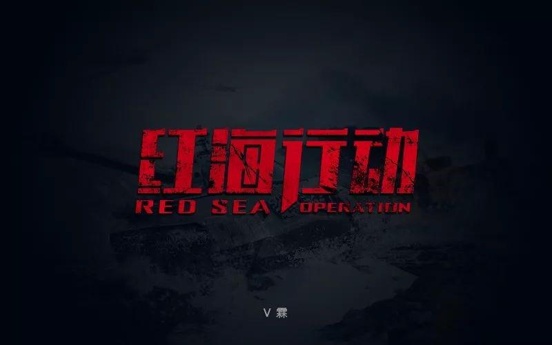 热血男儿!20款红海行动字体设计