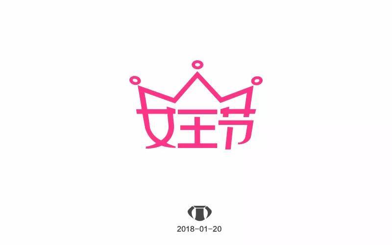 国际妇女节!20款女王节字体设计