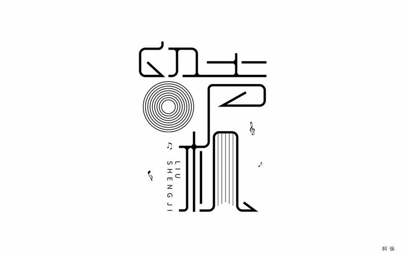 质感时代!42款留声机字体设计
