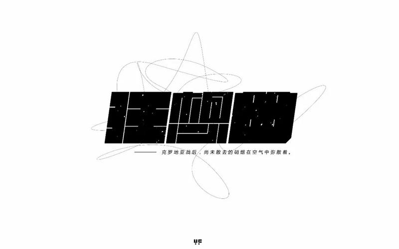 幻想旋律!20款狂想曲字体设计