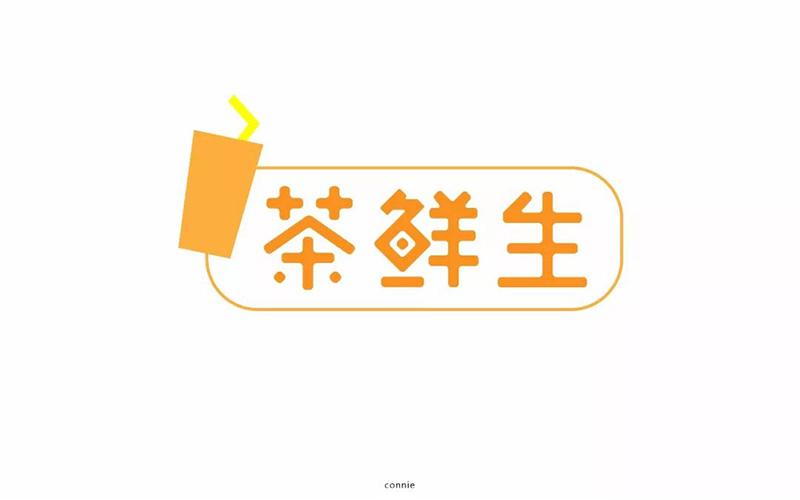 吸奶茶吧!20款茶鲜生字体设计