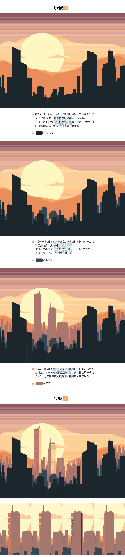 AI教程!教你绘制城市日出景观插画