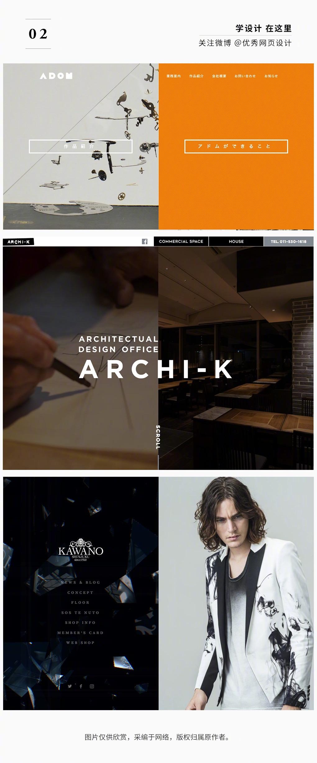 美妙绝伦的分屏网页设计!