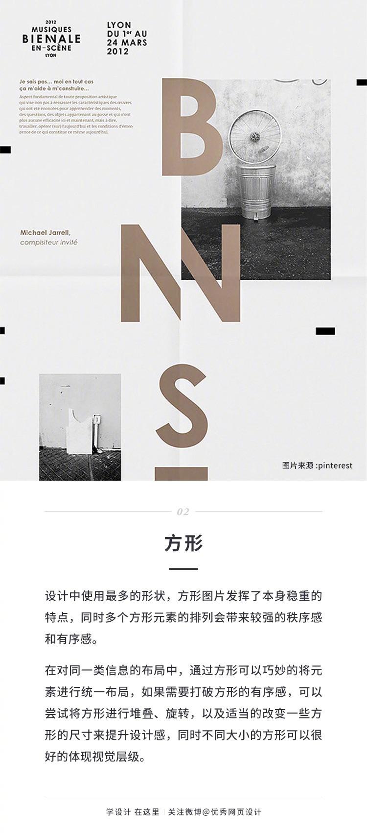 形状在海报设计中常见的6种表现方式