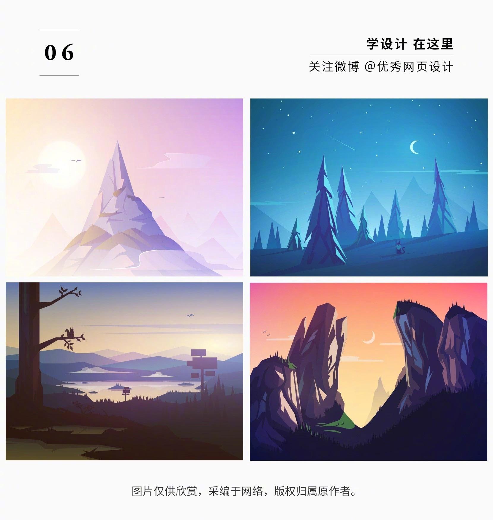 36个精美的场景插画设计