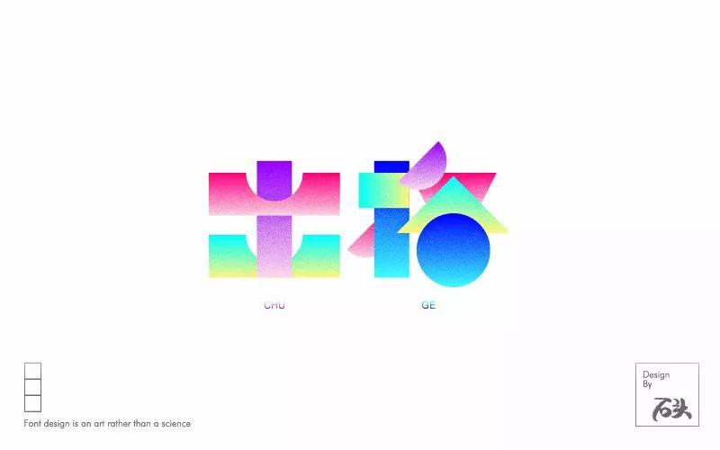 与众不同!30款出格字体设计