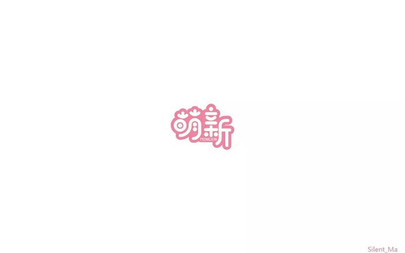可爱新人!30款萌新字体设计