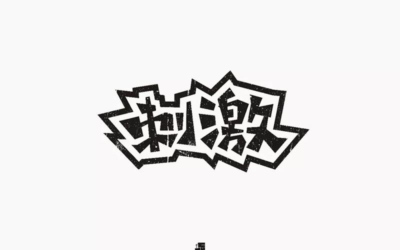 激爽一下!28款刺激字体设计