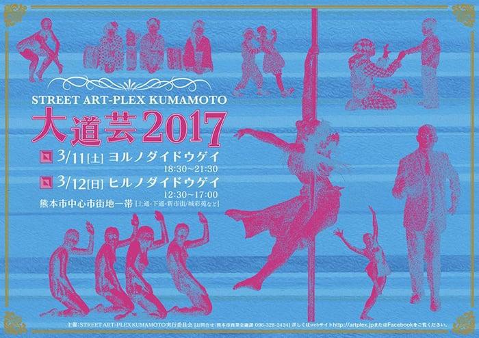 风格多变的日本横版Banner设计!