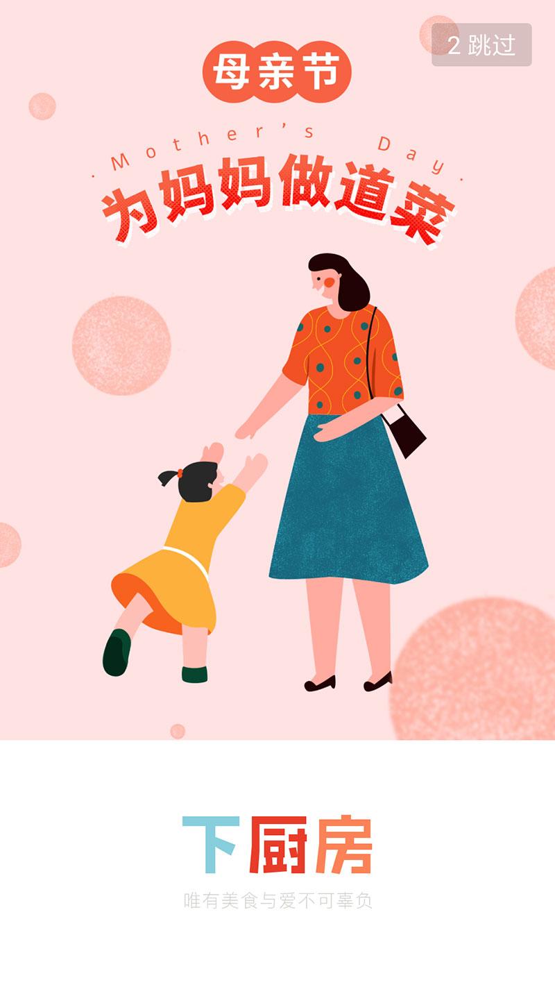 52款母亲节主题海报一次看个够!