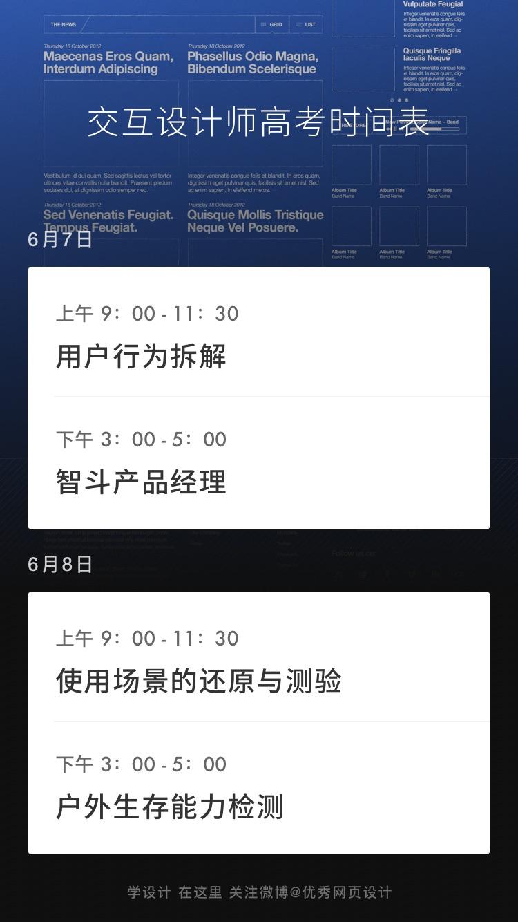 2018设计师高考时间表