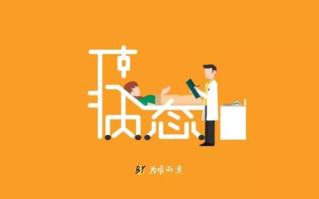 亚健康!24款病态字体设计